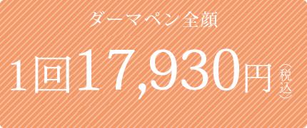 1回9800円